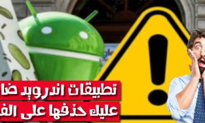 warning android delete apps