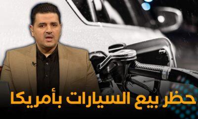 تقرر حظر بيع سيارات الوقود