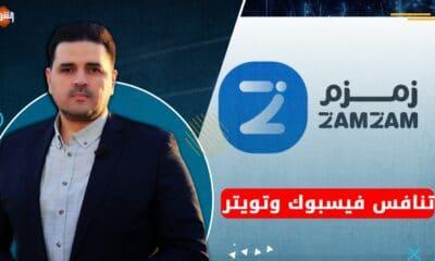 منصة زمزم سوشيال