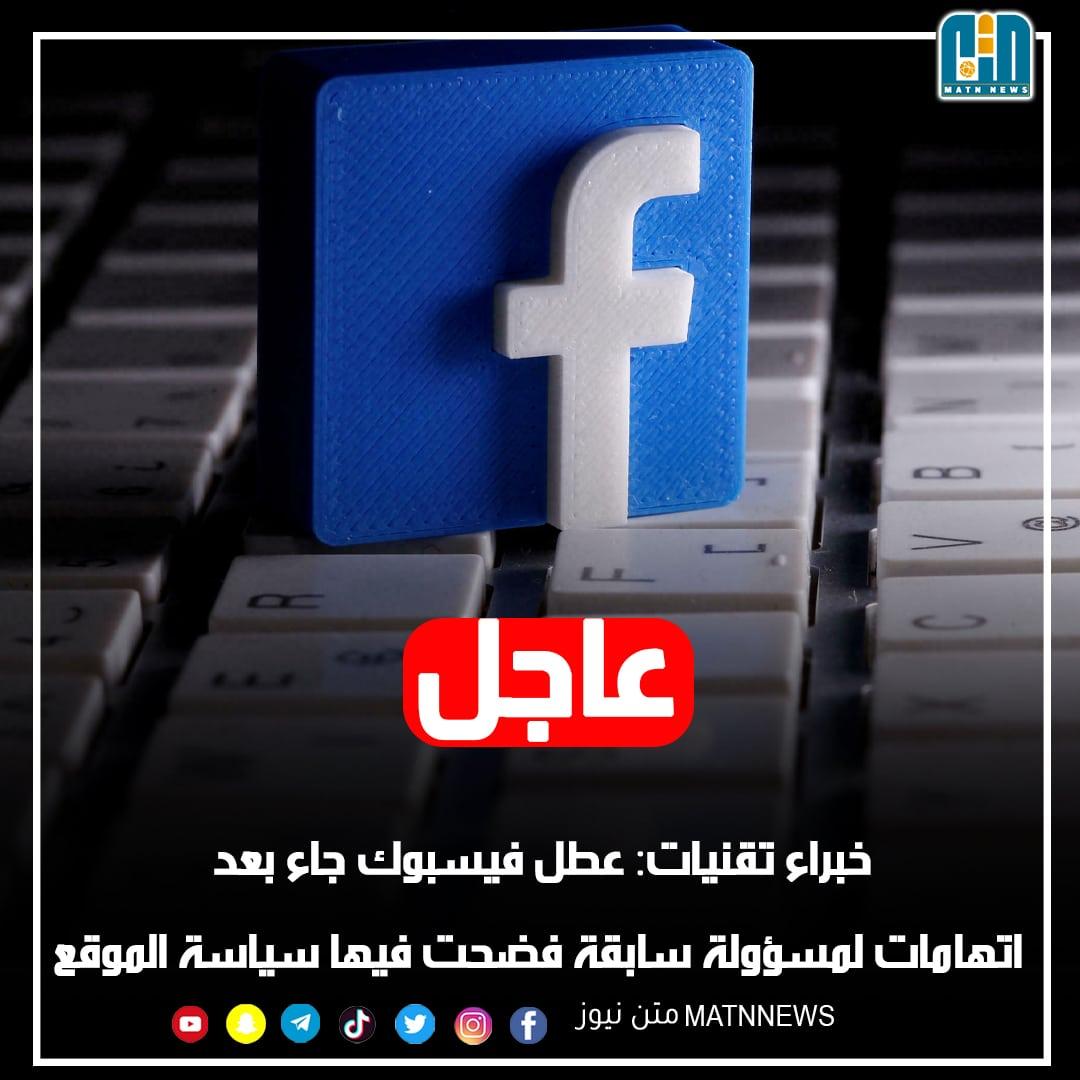 حقيقة ما حدث للفيسبوك
